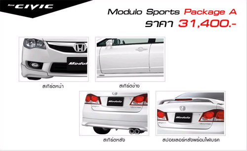 Modulo Sports Package A