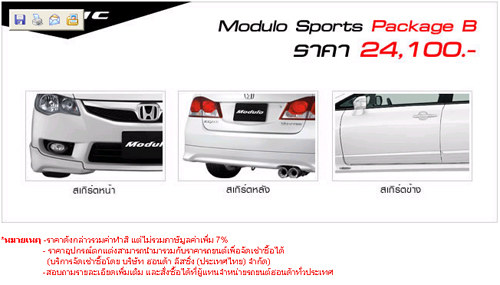 Modulo Sports Package B