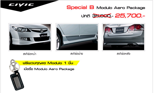 Special B Modulo Aero Package